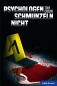 Preview: Cover_9783938386996_Psychologen schmunzeln nicht